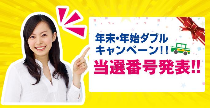 『年末・年始ダブルキャンペーン!!』当選番号発表