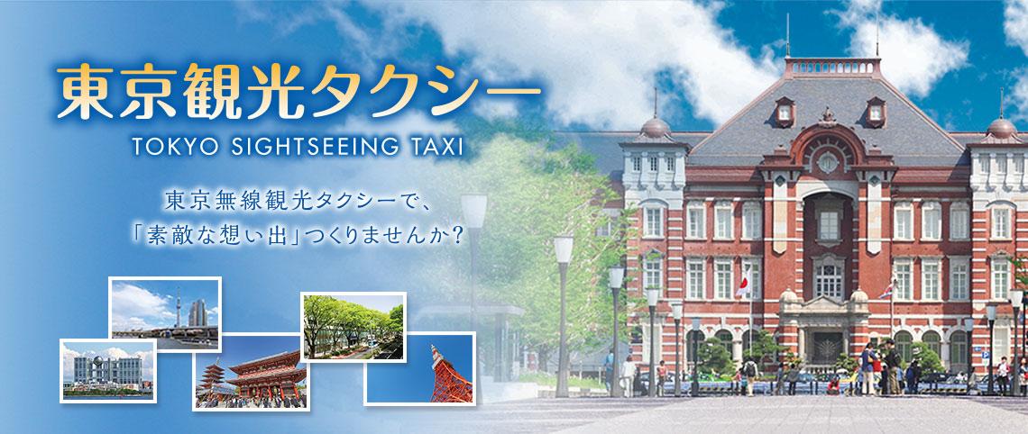 東京観光タクシー 東京観光タクシーで大切なあの人と「素敵な思い出」つくりませんか?