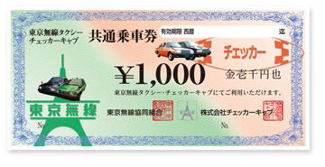 東京無線タクシー・チェッカーキャブ 共通乗車券